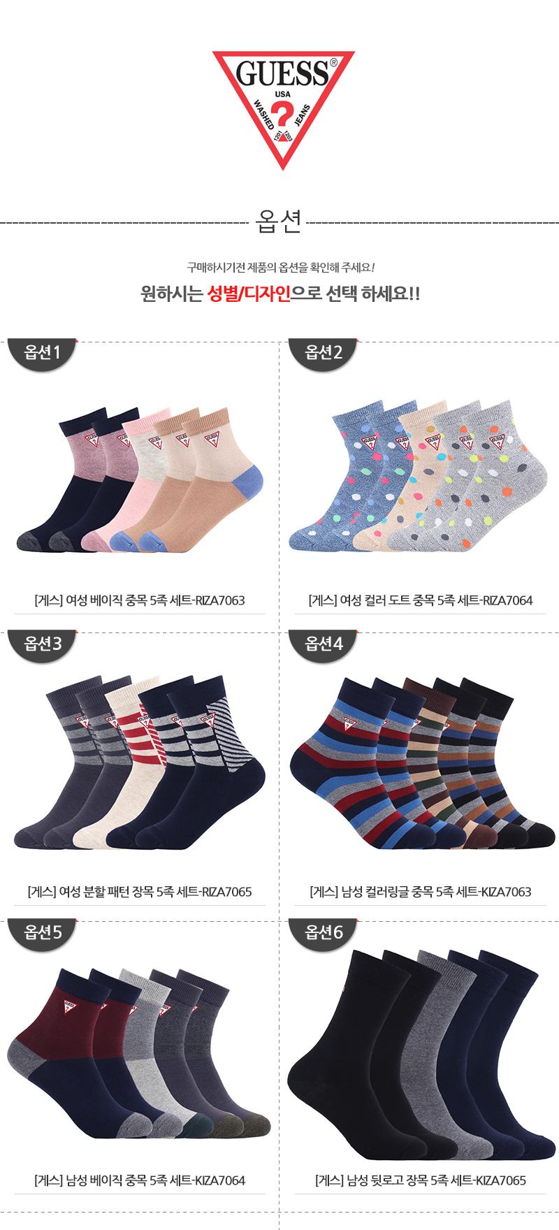 남여 양말 선물세트 6종 모음전 - 게스, 12,900원, 남성양말, 패션양말